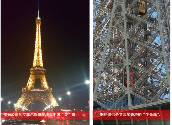 TCK.W helps Eiffel Tower